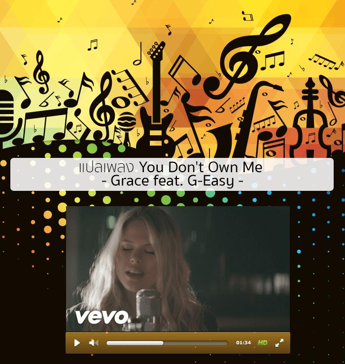 แปลเพลง You Don't Own Me - Grace feat. G-Easy