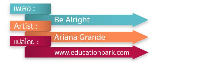 แปลเพลง Be Alright - Ariana Grande