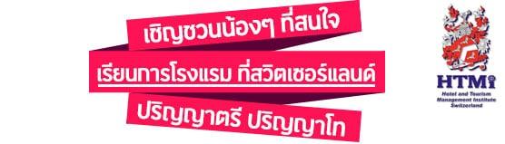 banner-htmi-event