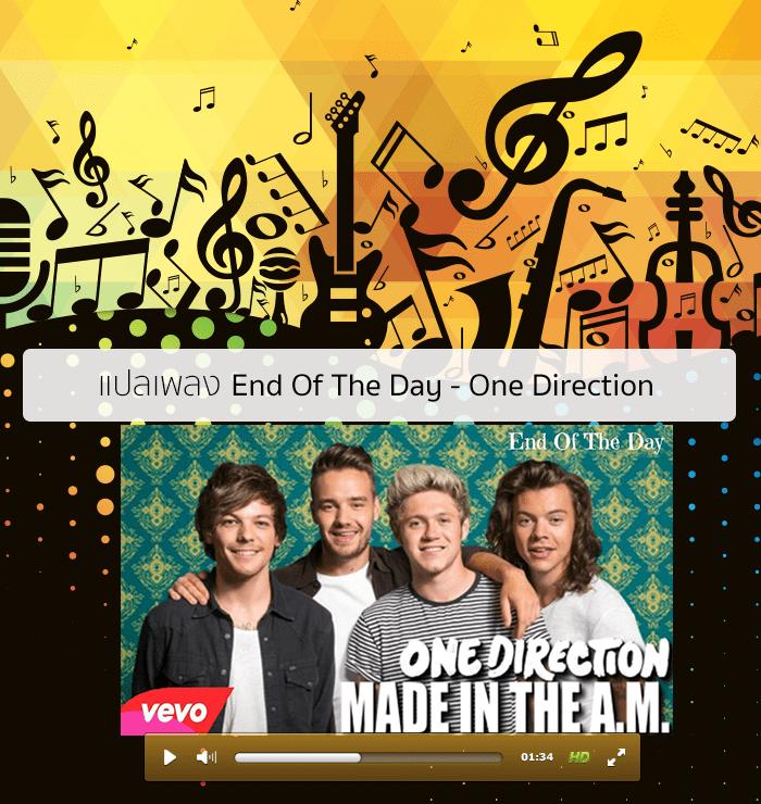 แปลเพลง End Of The Day - One Direction
