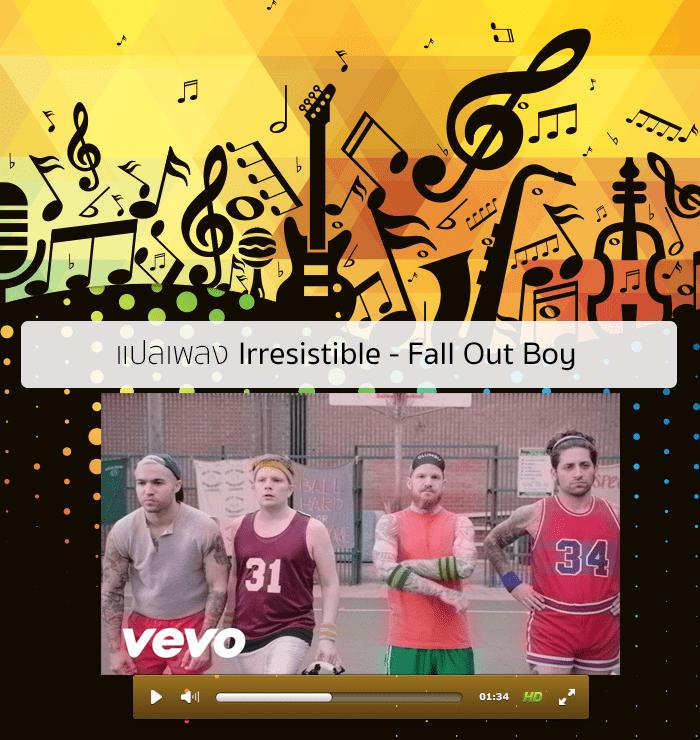 แปลเพลง Irresistible - Fall Out Boy