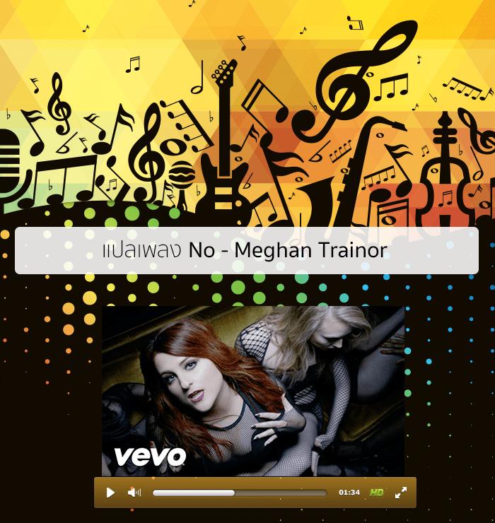 แปลเพลง No - Meghan Trainor