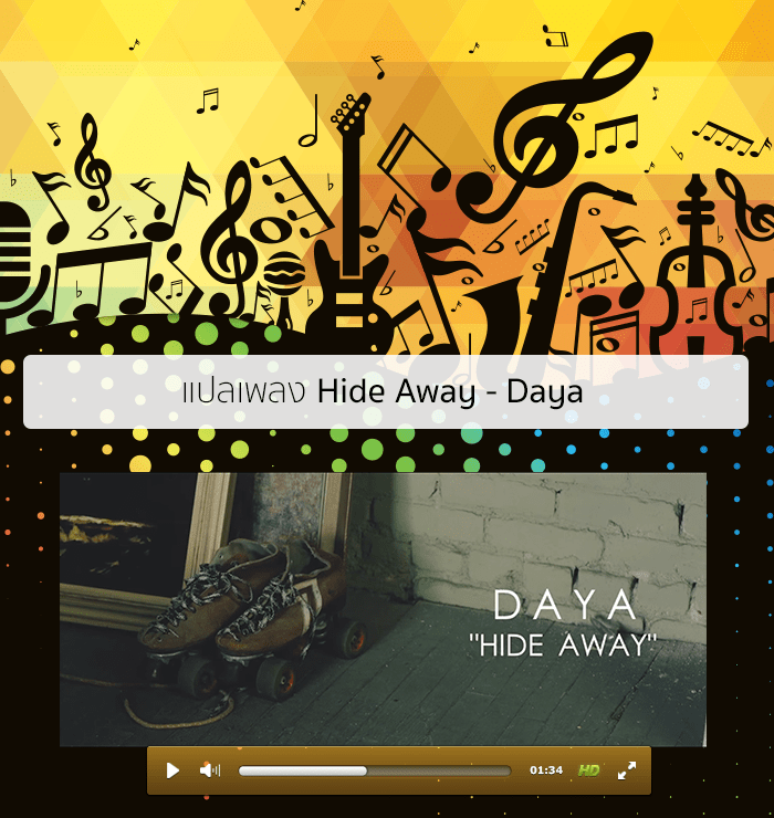 แปลเพลง Hide Away - Daya
