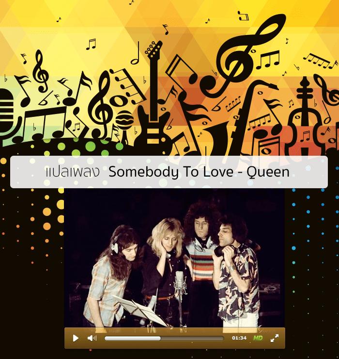 แปลเพลง Somebody To Love - Queen