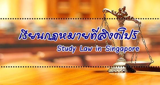 เรียนกฎหมายที่สิงคโปร์