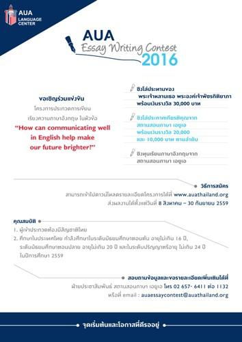 AUA Essay writing contest 2016-2(3)-online