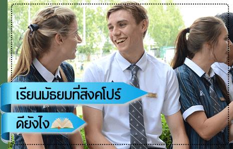 เรียนมัธยมที่สิงคโปร์ - เรียนมัธยมที่สิงคโปร์ ดีอย่างไร