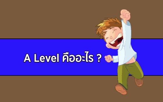 หลักสูตร AS/A-Level