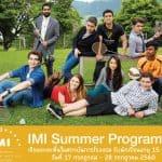 IMI Summer Program 2017 – เรียนระยะสั้นสำหรับน้อง ๆ อายุ 15 ปีขึ้นไป