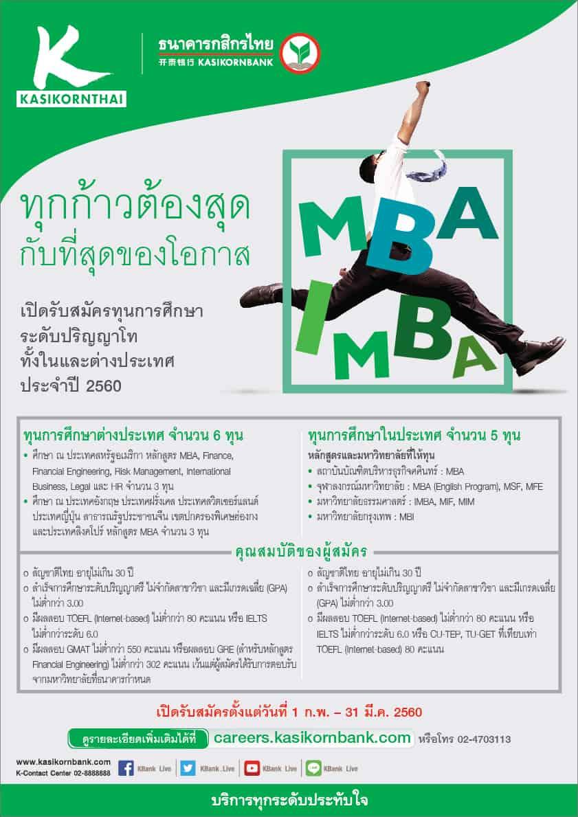 ทุนการศึกษา ธนาคารกสิกรไทย 2560