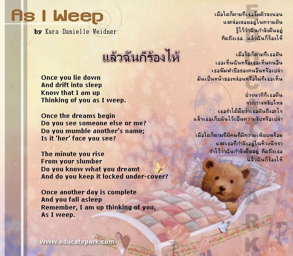 As I Weep | Kara Danielle Weidner