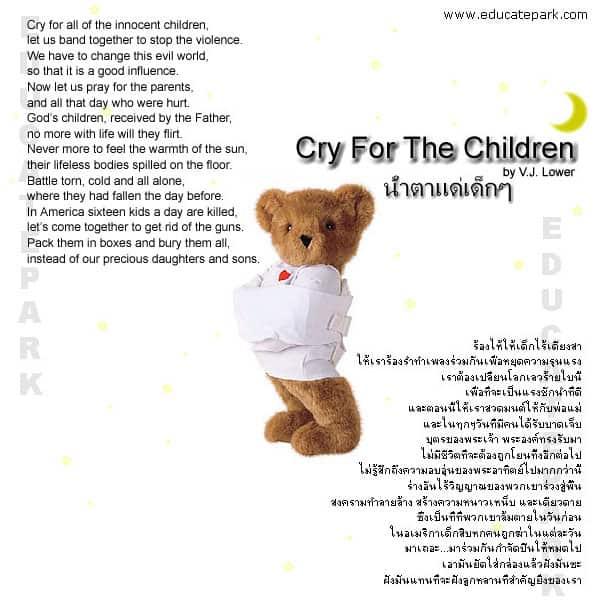 Cry For The Children | V.J. Lower