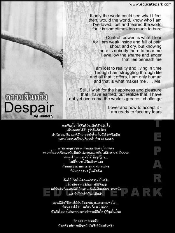 Despair | Kimberly
