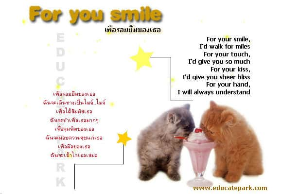 For you smile