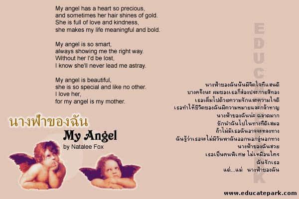 My Angel | Natalee Fox