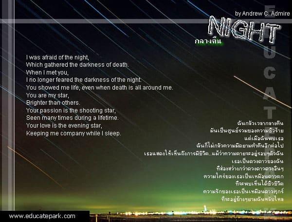 Night | Andrew C. Admire