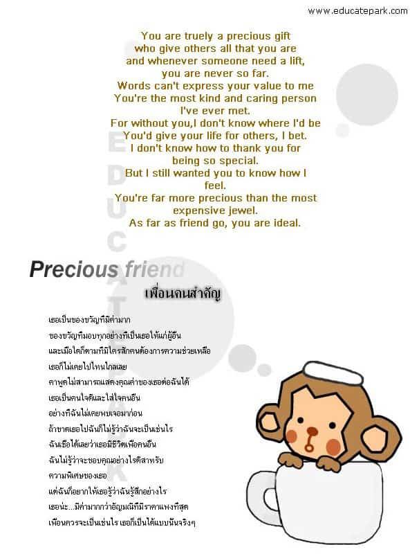 Precious Friend