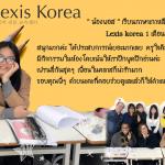 น้องพอส เรียนภาษาเกาหลีที่สถาบัน Lexis korea