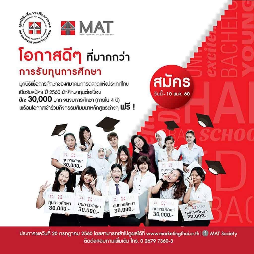 ทุนการศึกษาสำหรับนักศึกษาการตลาด