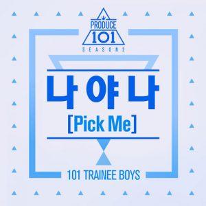 แปลเพลง Pick Me Produce 101 Season 2