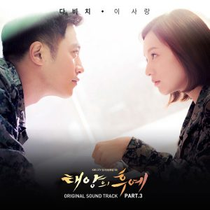 แปลเพลง This Love | Descendants of The Sun OST Part 3