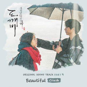 แปลเพลง Beautiful