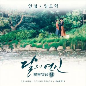 แปลเพลง Goodbye | Do Hyeok Lim Ryeo OST Part 13