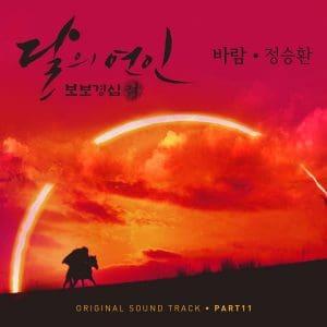 แปลเพลง Wind | Moon Lovers Scarlet Heart Ryeo OST Part 11