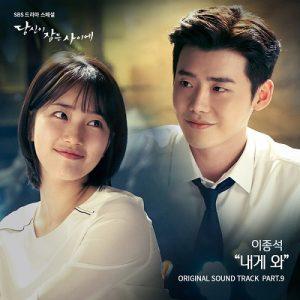 ิแปลเพลง Come To Me | Lee Jongsuk