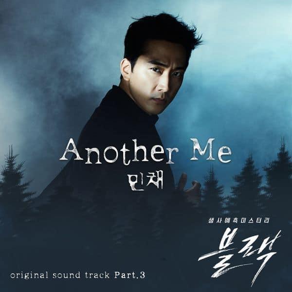 แปลเพลง Another Me - Min Chae