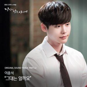แปลเพลง Do You Know | Lee JongSukเพลงประกอบซีรีย์ While You Were Sleeping OST