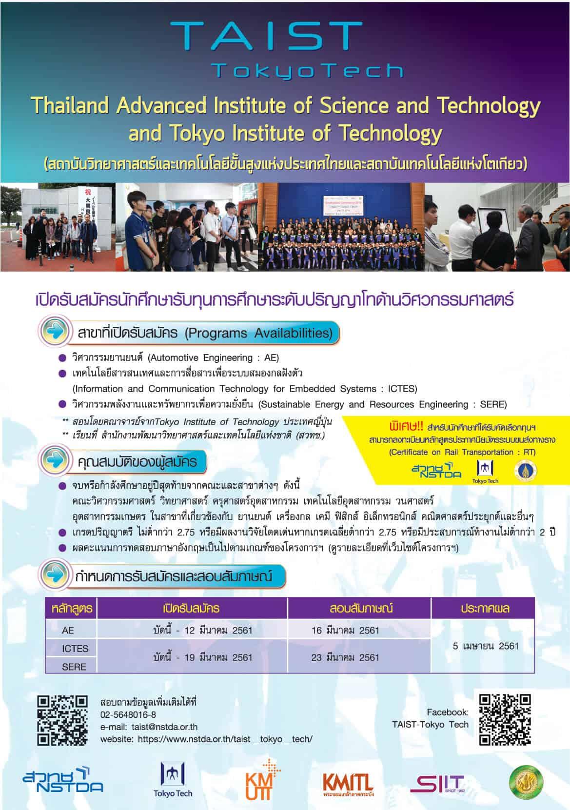 ทุนการศึกษาโครงการ TAIST-Tokyo Tech 2561