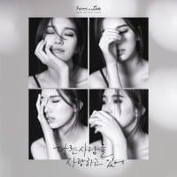 แปลเพลง In Love With Someone Else | Suzy