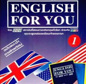 English for you download | ดาวน์โหลด English 4 you | English4u