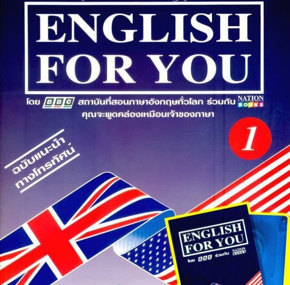 English for you download | ดาว...