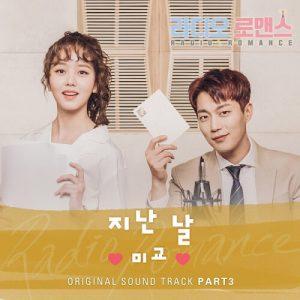 แปลเพลง Bygone Days | MIGYO (Radio Romance OST)