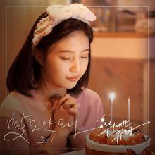 แปลเพลง Can't believe it/OMG! | JOY (Red Velvet)
