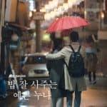 แปลเพลง La La La – Rachael Yamagata | Something In The Rain OST