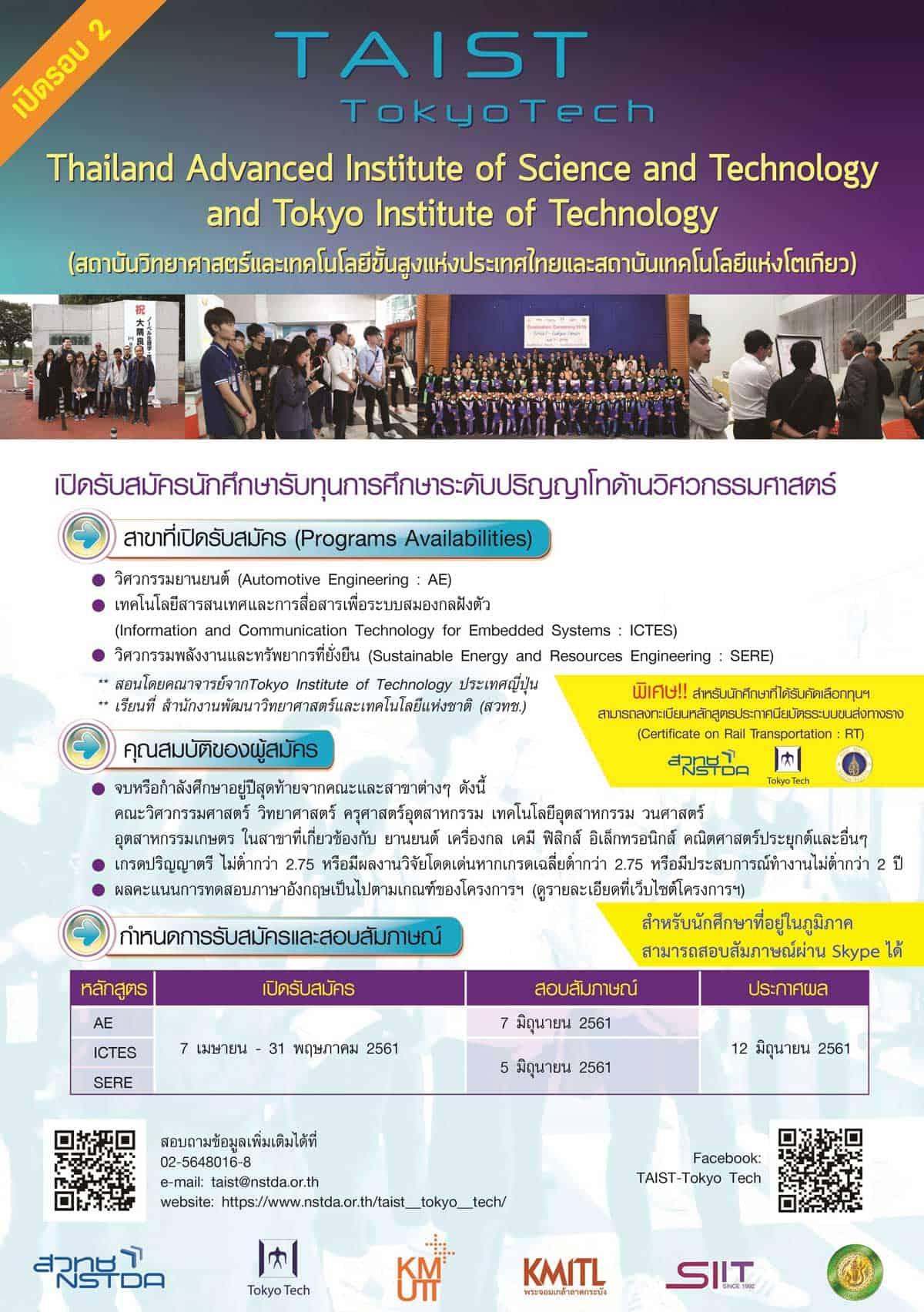 ทุนการศึกษาระดับปริญญาโท โครงการ TAIST-Tokyo Tech จาก สวทช.