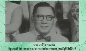 การเข้าเป็นสมาชิกอาเซียนของฟิลิปปินส์