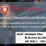 งานแนะแนวเรียนต่อที่สิงคโปร์ กับเจ้าหน้าที่จาก TMC Academy