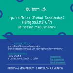 ทุนการศึกษา (Partial Scholarship) – EU Business School MERIT SCHOLARSHIP PROGRAM