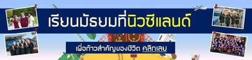 เรียนมัธยมที่นิวซีแลนด์