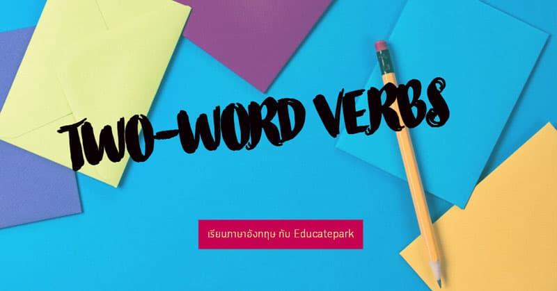 กริยาวลี - TWO-WORD VERBS