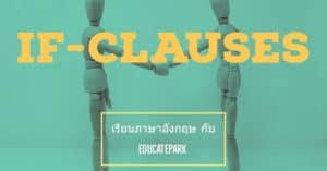 กฎของ If-Clause ไวยากรณ์ภาษาอังกฤษ ตอนที่ 1 | เรียนภาษาอังกฤษด้วยตนเอง