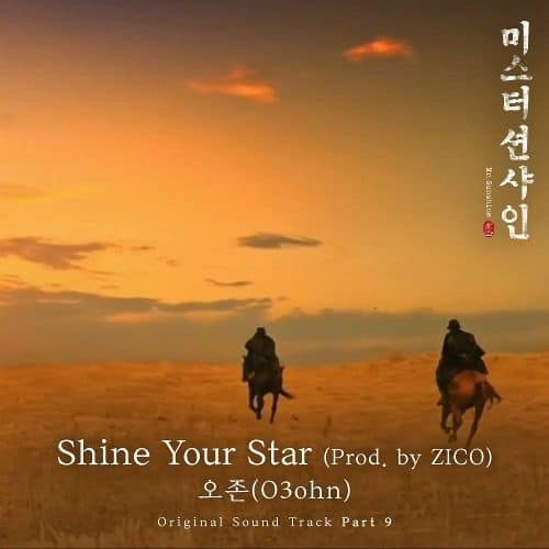 แปลเพลง Shine Your Star – O3ohn (Prod. by ZICO) Mr. Sunshine OST