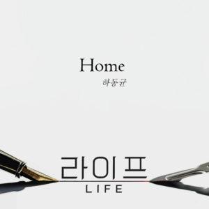 แปลเพลง Home - Ha Dong Kyun