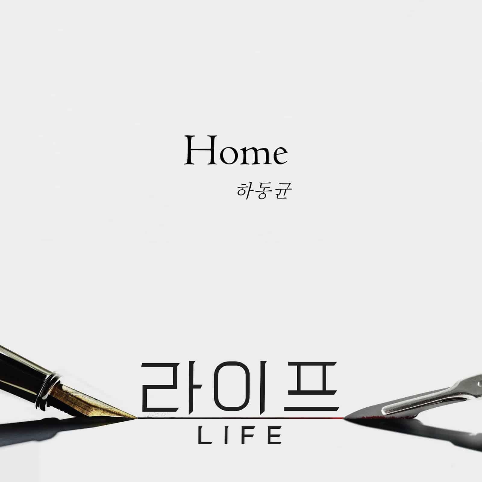 แปลเพลง Home – Ha Dong Kyun | Life OST Part 1 เนื้อเพลง เพลงแปล Home