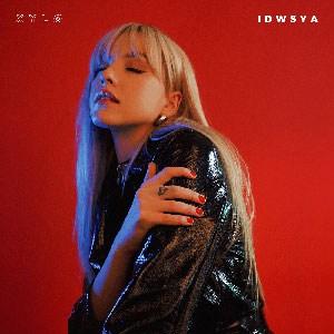 แปลเพลง I Don't Want To See You Anymore – XYLØ เนื้อเพลง เพลงแปล