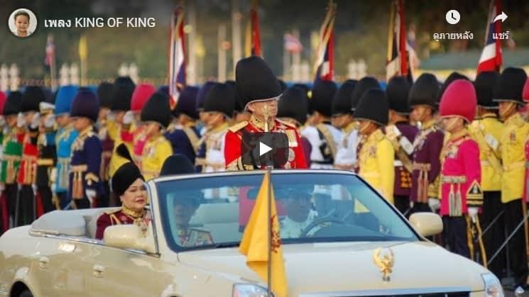 คนไทยใส่เสื้อเหลืองแสดงความภักดี
